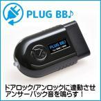 AUDI アウディ A3 前期 PLUG BB♪ ドアロックやアンロック時にアンサーバック音を!! カプラーオン コーディング OBD差し込み 1年保証
