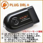 BMW 7シリーズ F03 PLUG DRL+ LED ポジションランプ → デイライト コーディング ドアミラー 格納 1年保証