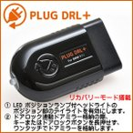 BMW 4シリーズ F32 PLUG DRL! LED ポジションランプ → デイライト化 コーディング 1年保証