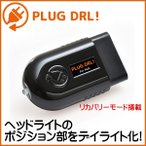 VW フォルクスワーゲン ゴルフ 7 オールトラック 5G PLUG DRL! LED ポジションランプ → デイライト コーディング 1年保証