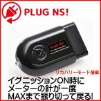 VW フォルクスワーゲン ゴルフ7 5G PLUG NS! ニードルスイープ コーディング 1年保証