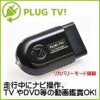 簡単 インストール BENZ ベンツ PLUG TV! テレビ ナビ キャンセラー 1年保証
