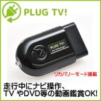 BMW 3シリーズ F30 PLUG TV! テレビ ナビ キャンセラー 1年保証