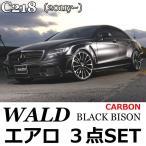 WALD ヴァルド BENZ ベンツ C218 CLSクラス ブラックバイソン エアロ SET CARBON