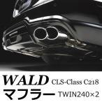 WALD ヴァルド BENZ ベンツ C218 CLSクラス マフラー TWIN 240