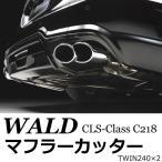 WALD ヴァルド BENZ ベンツ C218 CLSクラス マフラーカッター TWIN 240