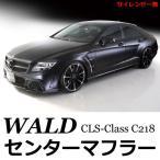 WALD ヴァルド BENZ ベンツ C218 CLSクラス センターマフラー サイレンサー無