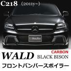 WALD ヴァルド BENZ ベンツ C218 CLSクラス ブラックバイソン フロントバンパースポイラー CARBON