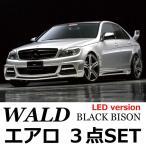 WALD ヴァルド BENZ ベンツ W204 Cクラス ブラックバイソン エアロ SET LED version