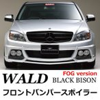 WALD ヴァルド BENZ ベンツ W204 Cクラス ブラックバイソン フロントバンパースポイラー FOG version