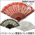 バレエ用 レース扇子 ドン・キホーテやスペインの踊り、キトリに♪ 憧れのバレリーナ 練習用 バレエ用品 せんす センス