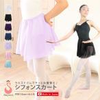 バレエ スカート 子供 大人 無地 プルオンスカート 日本製 透け感あるシフォンスカート ウエストゴムスカート レオタードと合わせ買い scs403