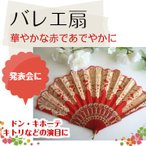 バレエ扇 扇子 赤  バレエ用品 キトリ(SK-014)