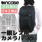 Incase インケース カメラバッグ DSLR Pro Pack リュック バックパック