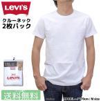 Levi's リーバイス メンズ パックTシャツ 無地 クルー