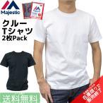 Majestic マジェスティック メンズ パックTシャツ 無地 クルーネック 2枚組 CREW NECK T-SHIRTS