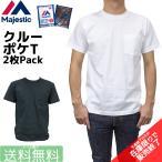 Majestic マジェスティック メンズ パックTシャツ 無地 ポケットTシャツ 2枚組 CREW NECK POCKET T-SHIRTS