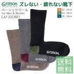 其它 - ソックス 靴下 ラソックス rasox クルーソックス ウールソックス ベーシックウール メンズ レディース 秋冬