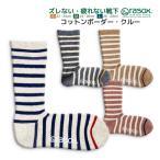 Regular Socks - ソックス 靴下 ラソックス rasox クルーソックス コットンボーダークルー メンズ レディース