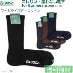 ショッピングソックス ソックス 靴下 ラソックス rasox クルーソックス セミドレス ビジネス メンズ
