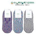 浅口鞋イン袜子 - ソックス 靴下 ラソックス rasox カバーソックス フットカバー スプラッシュカバー メンズ レディース