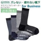 ショッピングソックス ソックス 靴下 ラソックス rasox クルーソックス セミドレスピンボーダー ビジネス メンズ