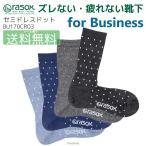ショッピングソックス ソックス 靴下 ラソックス rasox クルーソックス セミドレスドット ビジネス メンズ