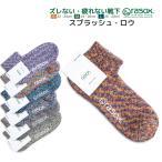 ショッピングソックス ソックス 靴下 ラソックス rasox スニーカーソックス ショートソックス スプラッシュロウ メンズ レディース