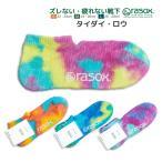 ショッピングソックス ソックス 靴下 ラソックス rasox スニーカーソックス ショートソックス タイダイロウ メンズ レディース