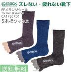 ショッピングソックス ソックス 靴下 ラソックス rasox クルーソックス 五本指ソックス FFメランジウール メンズ レディース 5本指