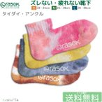 ショッピングソックス ソックス 靴下 ラソックス rasox ロークルーソックス スニーカーソックス ミドル丈  タイダイミッド メンズ レディース