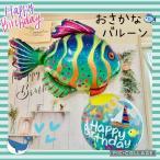 バルーン 誕生日 ギフト 電報 バナープレゼント 誕生日 お魚バースデー