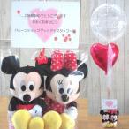 ショッピングミッキー 電報 結婚式 ディズニー ミッキーミニーのラブバルーン バルーン電報 ミッキー 結婚 ぬいぐるみ 入籍祝い 1歳 誕生日