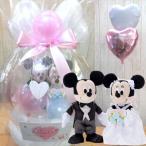 電報 結婚式 ミッキー、ミニーの結婚式 Mサイズ プリンセスバージョン バルーン電報 ディズニー  送料無料