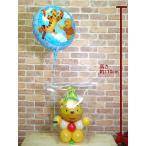 送料無料 バルーン電報 出産祝 1歳 誕生日 プレゼント ベビーギフト 風船 人形 クマのプーさん プーさんのバルーン人形