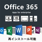 Microsoft office 365 旧称Office365 Apps for enterprise    ダウンロード版 PC5台+MAC5台+モバイル5台 永続版  32bit 64bit対応
