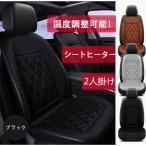 温度調整可能!シートヒーター 2人掛け 滑り止め 即時加熱 過熱保護 ホットカーシート ヒーター内蔵シートカバー 運転席 助手席 冷え性に対応 DC12V 安全 快適