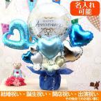 ショッピングアニバーサリー バルーン電報 ブルーのアニバーサリーバルーン 卓上型 No.2026