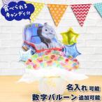 キャンディブーケ 機関車トーマスのキャンディーブーケ 誕生日 結婚式 出産祝い 開店祝い 発表会 記念日 おしゃれ バルーン電報 #7101