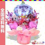 キャンディブーケ わんちゃんとハッピーバースデーピンク キャンディーブーケ 誕生日 出産祝い お祝い バルーン電報 おしゃれ #7125b