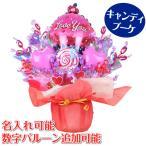 キャンディブーケ ラブユーカップケーキのキャンディーブーケ 誕生日 結婚式 開店祝い 発表会 記念日 おしゃれ バルーン電報 #7130b