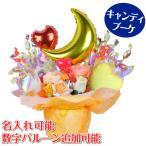キャンディブーケ ゴールドムーンのキャンディーブーケ 誕生日 結婚式 開店祝い 発表会 記念日 おしゃれ バルーン電報 #7138b