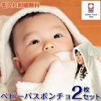 2枚セット COCOPONCHO ココポンチョ 出産祝い 日本製 ベビーバスローブ 今治タオル認定 名入れ無料 バスタオル ギフト
