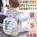 ベビーリュックサック MONSTER 今治タオル付き 日本製 名入れ ベビーリュック 一升餅 ギフト 女の子 男の子 赤ちゃん 出産祝い 1歳 2歳 誕生日プレゼント