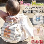 ベビーリュックサック FairyHouse 今治タオル付き 日本製 名入れ ベビーリュック 一升餅 ギフト 女の子 男の子 赤ちゃん 出産祝い 1歳 2歳 誕生日プレゼント
