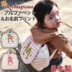 ベビーリュックサック un shapeau 今治タオル付き 日本製 名入れ ベビーリュック 一升餅 ギフト 女の子 男の子 赤ちゃん 出産祝い 1歳 2歳 誕生日プレゼント