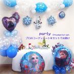 バルーン  セット 誕生日 ディズニー アナと雪の女王2 オラフ アナ エルサ パーティー 歌う バースディ  disney balloon 送料無料