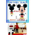 バルーンバディ ミッキーマウス ヘリウムなし(風船/フィルムバルーン)(お祝い/誕生日/バースデー/キャラクター/Disney)