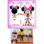 バルーンバディ ミニーマウス ヘリウムなし(風船/フィルムバルーン)(お祝い/誕生日/バースデー/キャラクター/Disney)