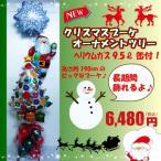 クリスマス/送料無料オーナメントツリーバルーン 電報/クリスマス飾り